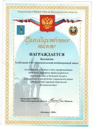 Наши достижения Новооскольский Хлебозавод Ваш хлеб l1 · диплом7 · диплом5