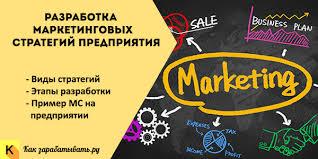Разработка маркетинговой стратегии предприятия этапы и пример Разработка маркетинговых стратегий предприятия