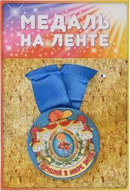 """<b>Медаль</b> сувенирная <b>Эврика</b> """"<b>Лучший в</b> мире внук"""". 97134"""