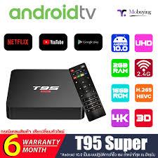 กล่องแอนดรอย android TV box T95 Super Smart 10 2GB RAM 16GB ROM Allwinner  H3 Quad Core 2.4G Wifi H.265 4K 1080P ใช้YouT