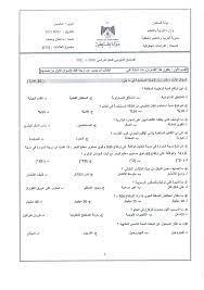 امتحان الجغرافيا المناطقي (... - مركز النجاح الثقافي _ قباطية