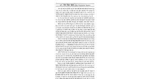 my favourite game kabaddi essay in english google docs
