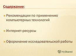 Презентация на тему Комарова Л И инженер програмист  2 Рекомендации по применению компьютерных технологий Интернет ресурсы Оформление исследовательской работы