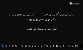 Urdu Quotes Best Urdu Quotes Famous Urdu Quotes Zindagi Ki Achi