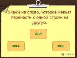 Презентация на тему Контрольный тест по русскому языку класс  3 Укажи на слово которое нельзя перенести с одной строки на другую ОБОИ ЯМКАХВОЯ