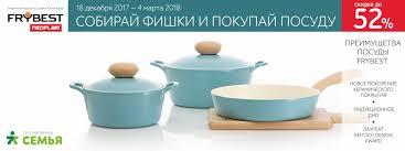 Семья сеть магазинов в Перми и Пермском крае
