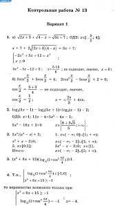 ГДЗ по алгебре класс Мордкович А Г Контрольная работа  ГДЗ по алгебре 10 11 класс Мордкович А Г Контрольная работа 13 Вариант 1