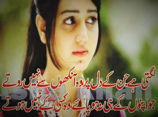 2 line status in urdu
