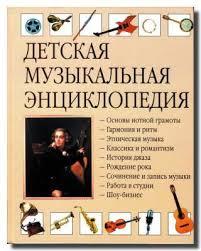 Учебники по музыке Страница  Детская музыкальная энциклопедия Тэтчелл Д