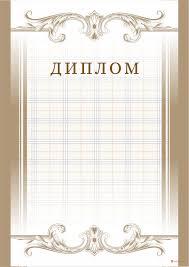 Диплом с сеткой купить в Москве изготовление с доставкой Диплом с сеткой арт 527