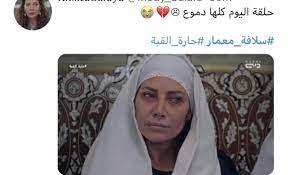 """تصدر مشهد وفاة رضوان وصراخ سلافة معمار في """"حارة القبة"""""""