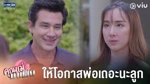 Viu Thailand - ให้โอกาสพ่อเถอะนะ | แม่มาเฟีย EP.18 [ตอนจบ]