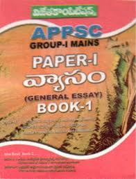 online career guidence appsc group i mains paper i general  appsc group i mains paper i general essay book 1 telugu medium