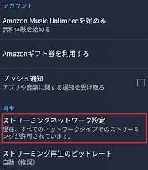 アマゾン ミュージック 止まる