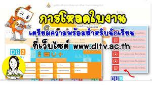 การโหลดใบงาน เตรียมความพร้อมสำหรับนักเรียน ที่เว็บไซต์ www.dltv.ac.th -  YouTube