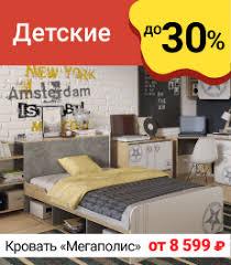 Интернет-магазин мебели «ТриЯ» - купить мебель по ценам ...