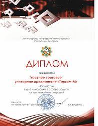 Сертификаты компании Таргам М Лиценизия МЧС Дипломы  small 127df4974688d326f9dd0536782b49450fb69baa Диплом МЧС
