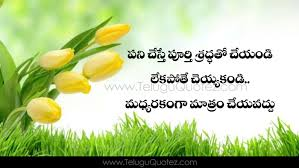 Beautiful Quotes In Telugu On Life Paulcong