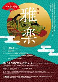 シリーズ 和華調 第1回雅楽 伶楽舎 2018年6月30日土