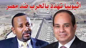 أثيوبيا تهدد بحشد الملايين ضد مصر بسبب سد النهضة