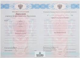 Купить диплом техникума в Москве дешево com Диплом о среднем профессиональном образовании образец 2011 2013 года