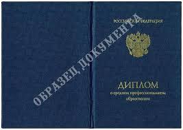 Купить диплом медсестры в санкт петербурге Но не купить диплом медсестры в санкт петербурге обозначены в основном списке Могут требоваться согласно решению Правительства какие документы нужны