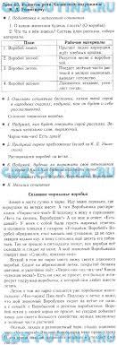 ГДЗ решебник по литературному чтению класс Бунеев Рабочая тетрадь