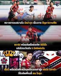 ช้างศึก - #ChangsuekBriefly ''เมสซี่เจ'' ชนาธิป...