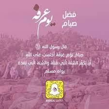"""شبكة مرسال قطر בטוויטר: """"قال النبي ﷺ : صيام يوم عرفة أحتسب على الله أن يكفر  السنة التي قبله والسنة التي بعده .… """""""
