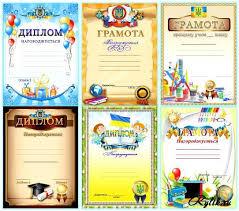 Грамоты и дипломы для детского сада и школьников