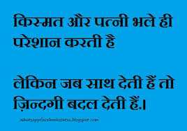 Beautiful Quotes For Wife In Hindi Best Of Love Quotes Husband Wife In Hindi Hover Me