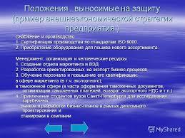 Презентация на тему Тема магистерской диссертации Проблема  17 Положения выносимые на защиту пример внешнеэкономической