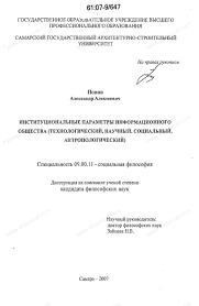 Диссертация на тему Институциональные параметры информационного  Диссертация и автореферат на тему Институциональные параметры информационного общества технологический научный социальный