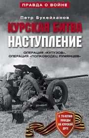 букейханов п как петр первый усмирил европу и украину или швед под полтавой