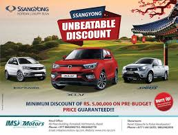 ims motors the authorised distributors for ssangyong in nepal has introduced ssangyong unbeatable offer under which new customers can avail a
