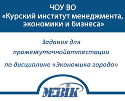 МЭБИК Экономика города ТМ Билеты ⋆ Курсовые работы на  МЭБИК Экономика города ТМ 009 179 1 Билеты