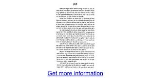 essay on save girl child in punjabi language google docs