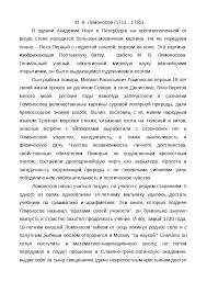 краткая биография М В Ломоносова Михаил Васильевич Ломоносов  Это только предварительный просмотр