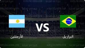 الان.. بث مباشر البرازيل والارجنتين يلا شوت || مشاهدة مباراة البرازيل  والارجنتين بث مباشر اليوم في تصفيات كأس العالم - كورة في العارضة