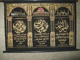 Small Picture Islamic Wall Decor Home Decor and Design