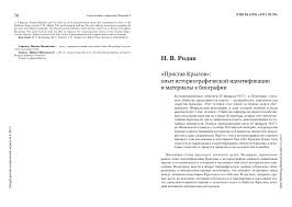"""""""пристав Крылов"""": опыт историографической идентификации и ..."""