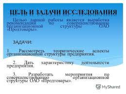 Презентация на тему КУРСОВАЯ РАБОТА на тему СОВЕРШЕНСТВОВАНИЕ  2 Целью