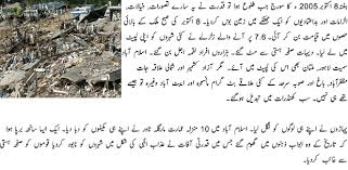 biggest earthquake in history پاکستان کی تاریخ کا سب سے  biggest earthquake in history پاکستان کی تاریخ کا سب سے بڑا زلزلہ