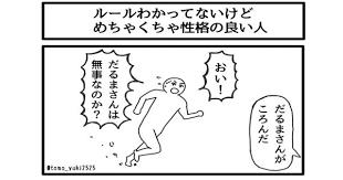 一コマでクスッと笑える絶妙なネタがシュールすぎる漫画に中毒者急増中