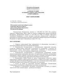 Аннотация к дипломной работе на тему Уровень ПОСТАНОВЛЕНИЕ