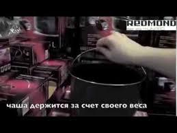 <b>Щипцы</b> для мультиварки <b>Redmond RAM CL1</b> - YouTube