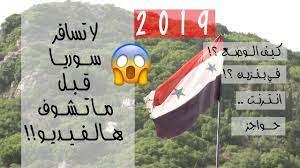 صيف سوريا ٢٠١٩ - ( كيف الوضع ؟ خرج ننزل ؟ - YouTube