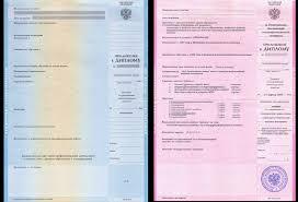 Купить приложение к диплому о высшем образовании goznak diplom Приложение к диплому Россия