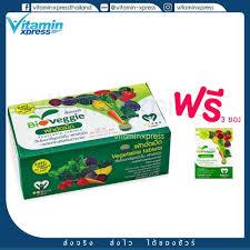 WellGate MaxxLife BioVeggie Vegetable 150s เวลล์เกท แม็กซ์ไลฟ์ ผัก -  Vitamin-Xpress : Inspired by LnwShop.com