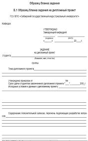 Методические указания к выполнению дипломного проекта дипломной  А 2 Образец бланка задания на дипломную работу